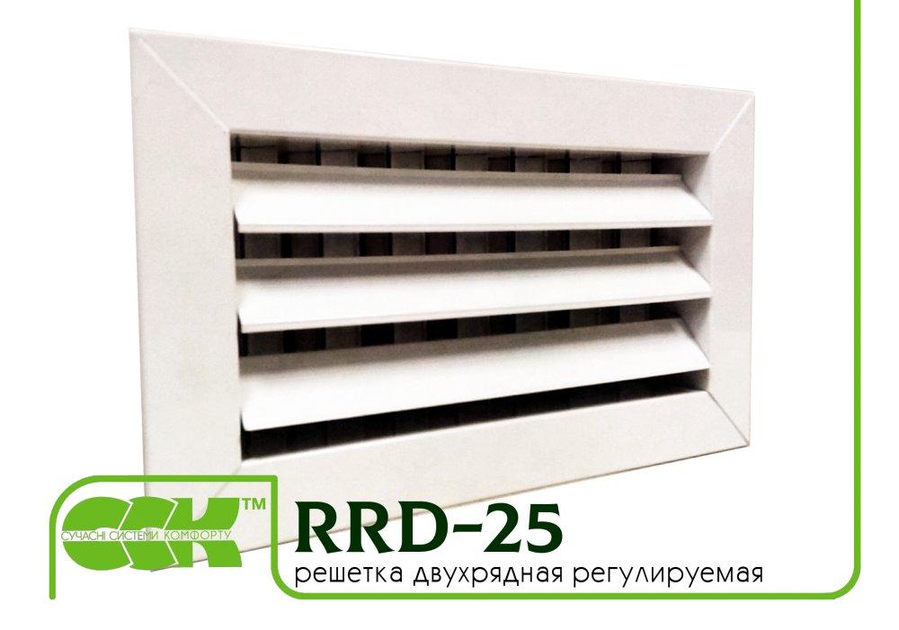 reshetka-dvuhryadnaya-ruguliruemaya-rrd-25