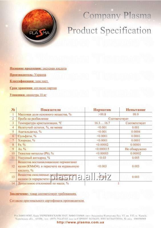 monohloruksusnaya_kislota_monochloroacetic_acid