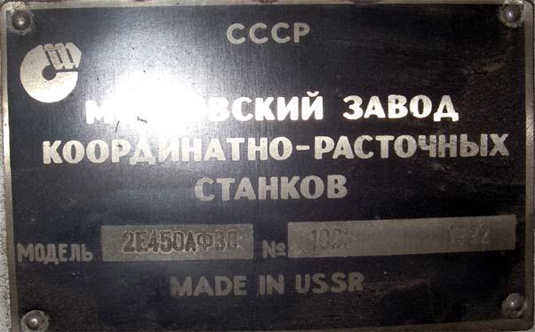koordinatno_rastochnoj_stanok_2e450af30_630h1120_s