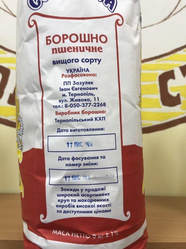 boroshno_pshenichne_smakota_1_kg_10_sht_2kg_5_sht