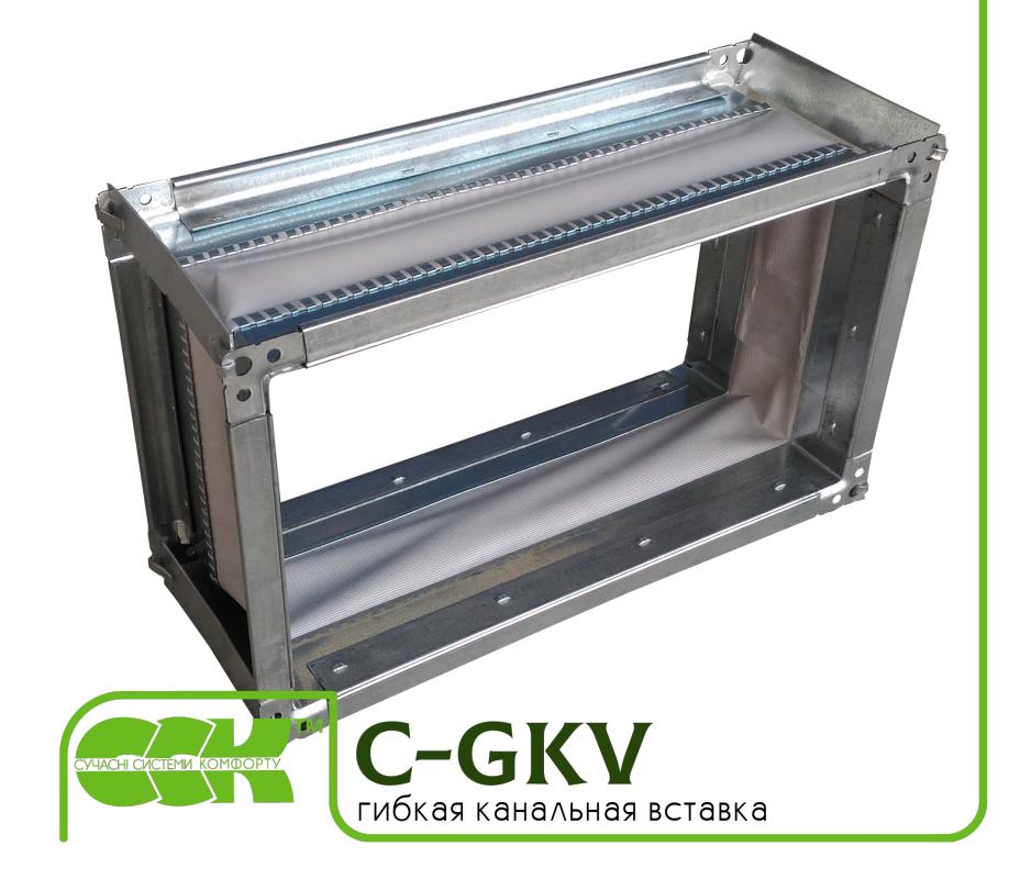 kanalnaya-gibkaya-vstavka-c-gkv