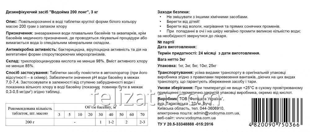 vodojma_200_long_tabletki_200g_hlor_dlya_trivalo
