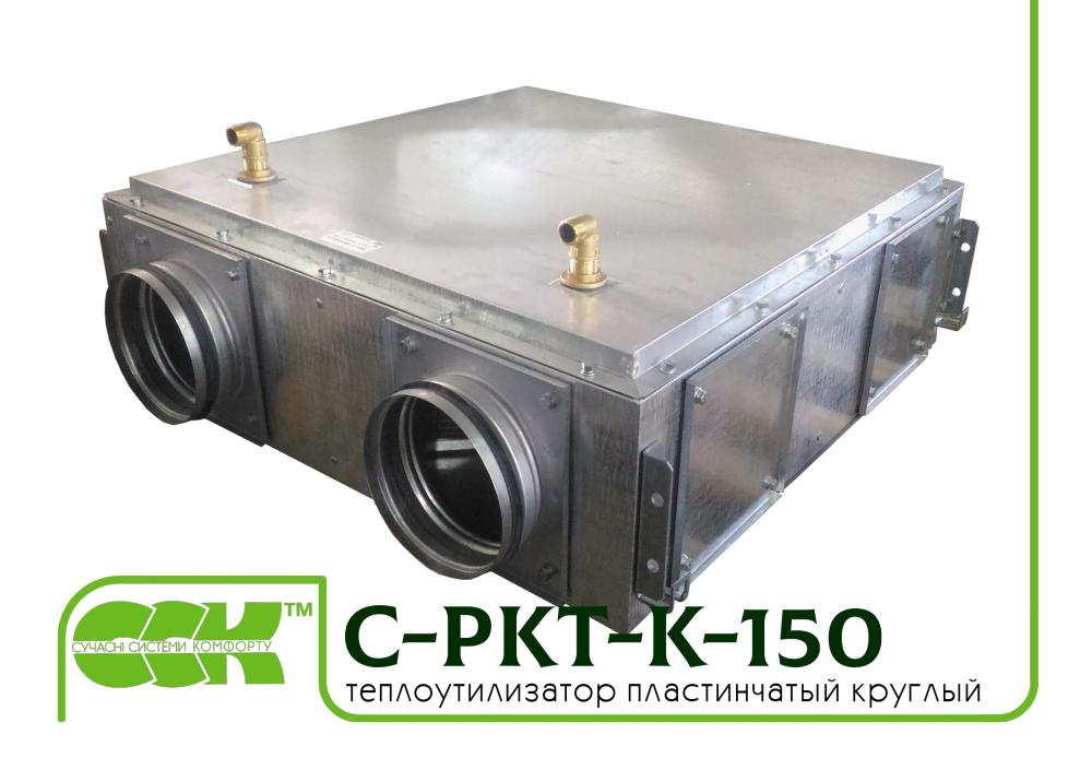 plastinchatyj-teploutilizator-dlya-kruglyh-kanalov