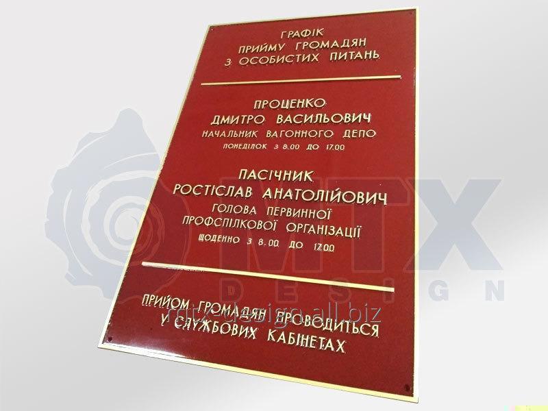 tablichka_s_obemnymi_shriftom_tablichki_litye_iz