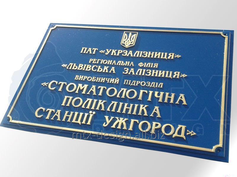 fasadnye_vyveski_dlya_uchrezhdenij