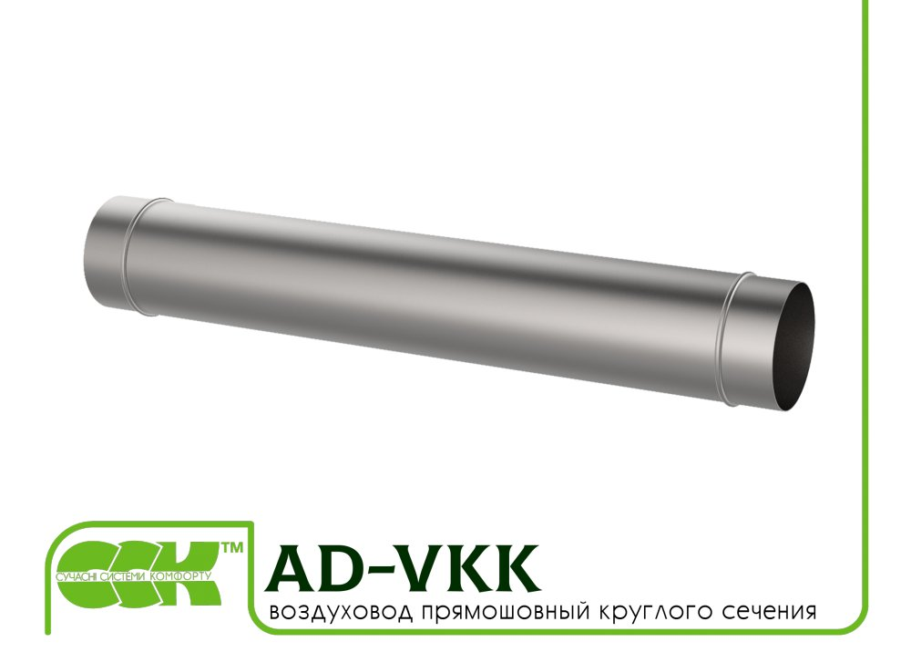 vozduhovod_pryamoshovnyj_kruglogo_secheniya_ad_vkk