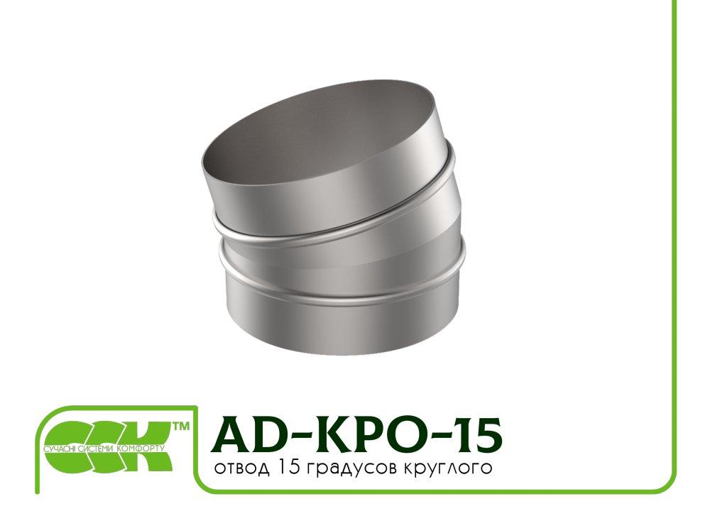 otvod_15_gradusov_kruglogo_secheniya_ad_kpo_15