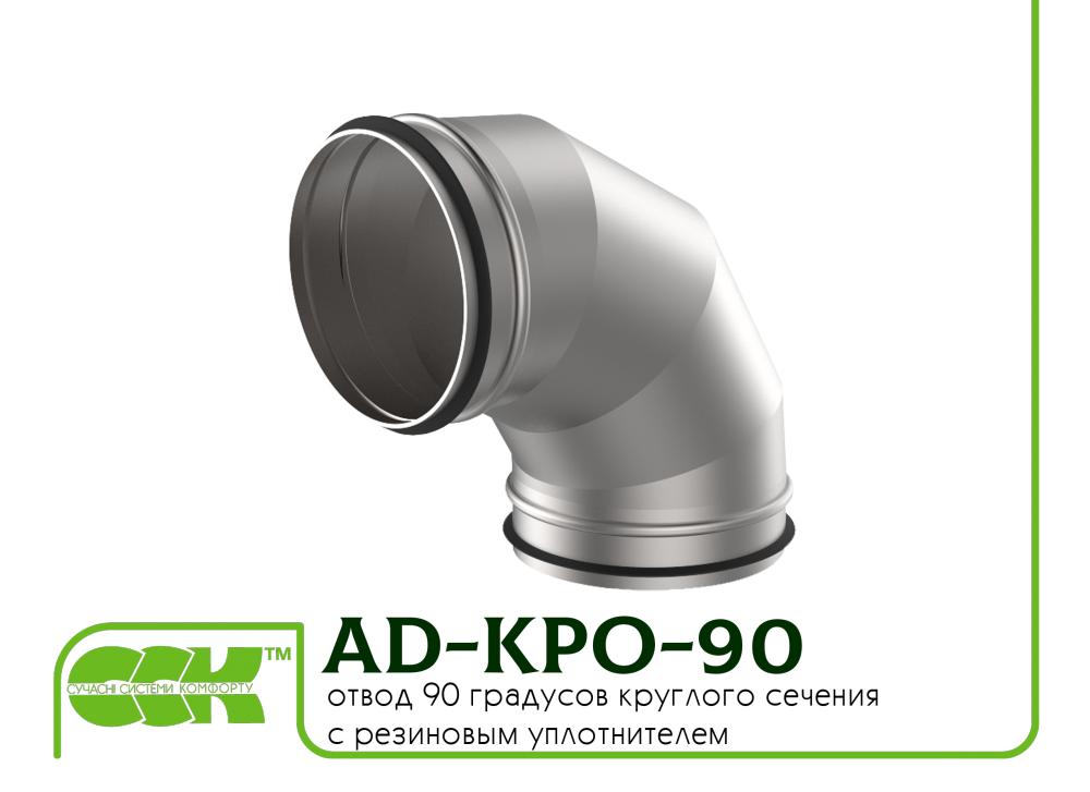 otvod-90-gradusov-kruglogo-secheniya-ad-kpo-90