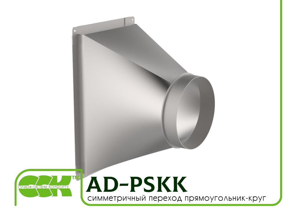 simmetrichnyj-perehod-pryamougolnik-krug-ad-pskk