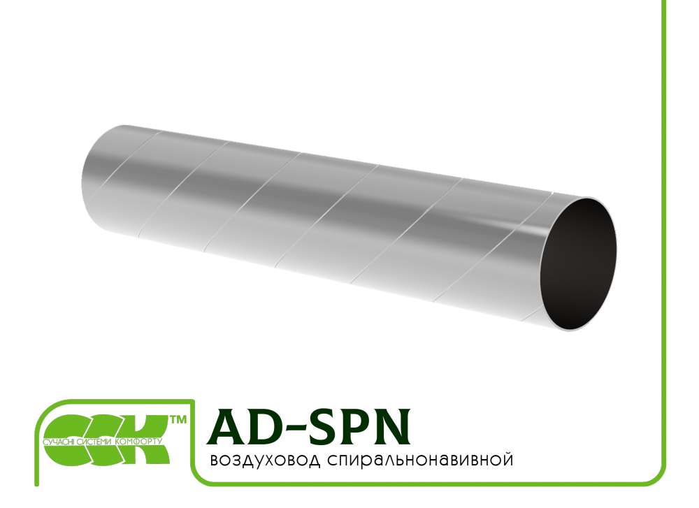 vozduhovod-spiralnonavivnoj-ad-spn