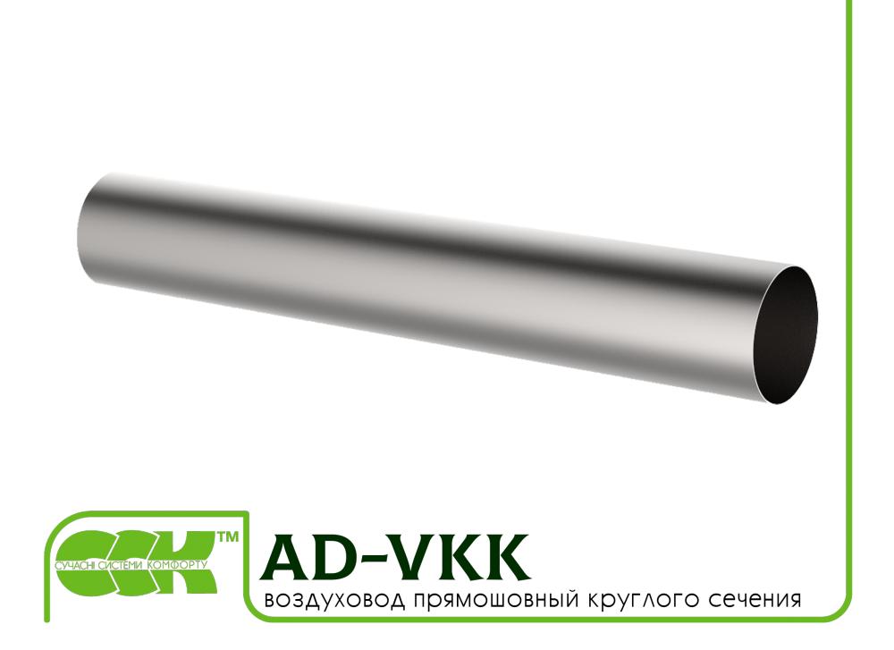 vozduhovod-pryamoshovnyj-kruglogo-secheniya-ad-vkk