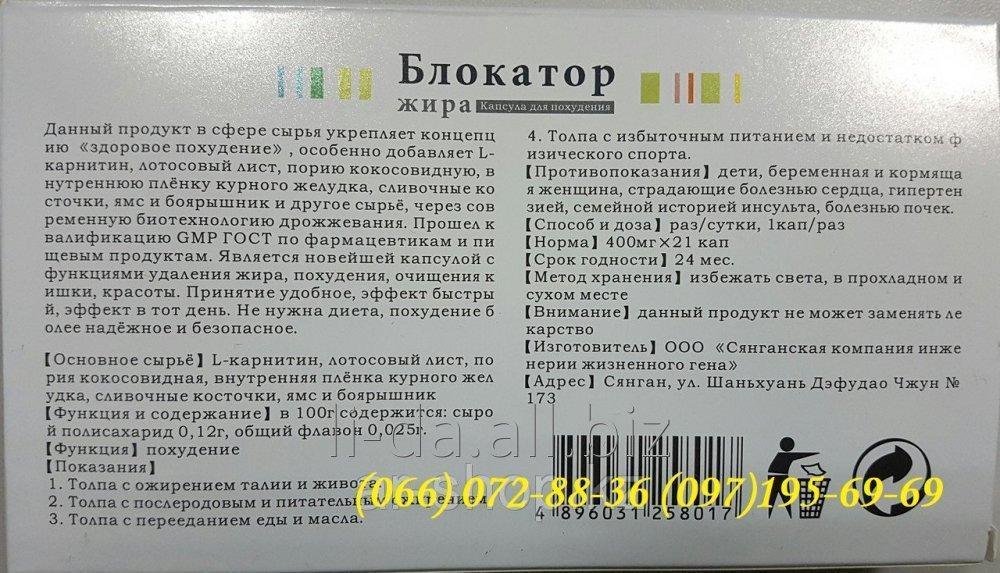 blokator_zhira_21_kapsula_dlya_vashego_pohudeniya