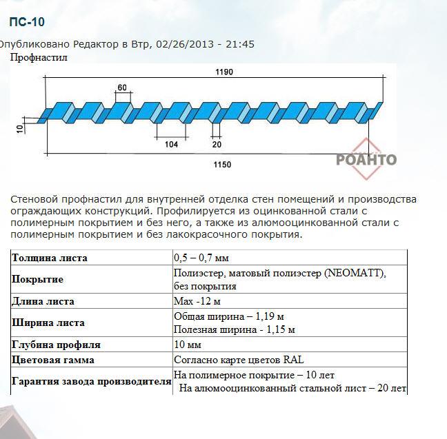 profnastil_okrashennyj_ot_kompanii_roanto_proizvoditel_profnastila_v_kieve