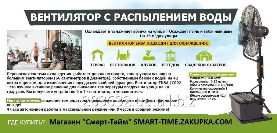 ventilyator_s_uvlazhneniem_ensa_lc002_dlya_ulicy