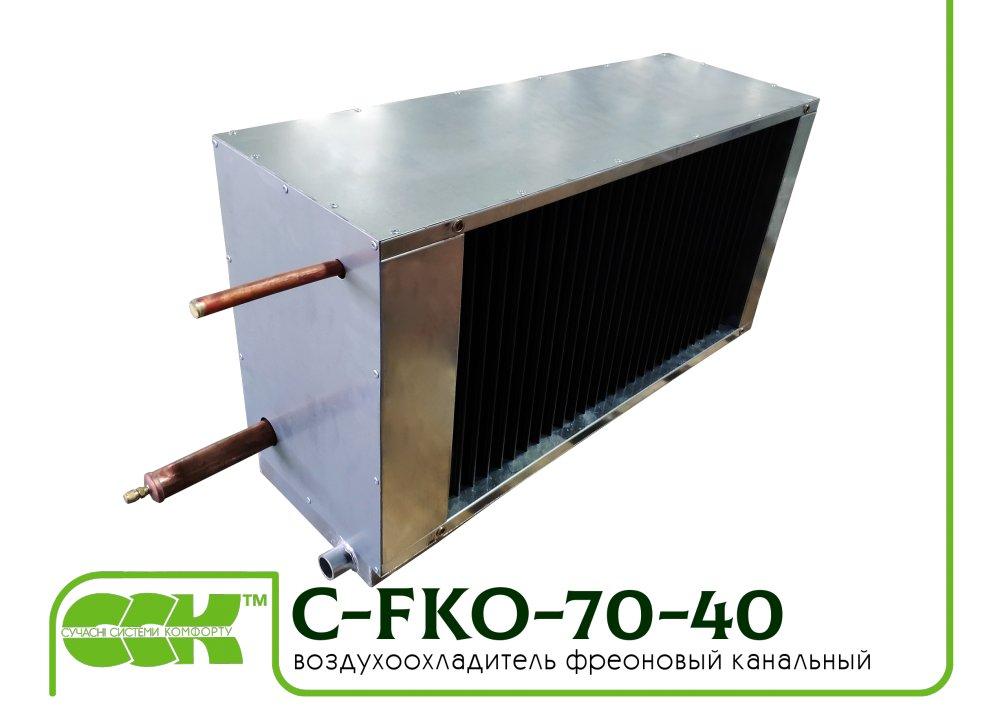 c_fko_70_40_kanalnyj_vozduhoohladitel_freonovyj