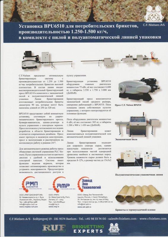 rmp_bioenergiya_predlagaet_bpu6510