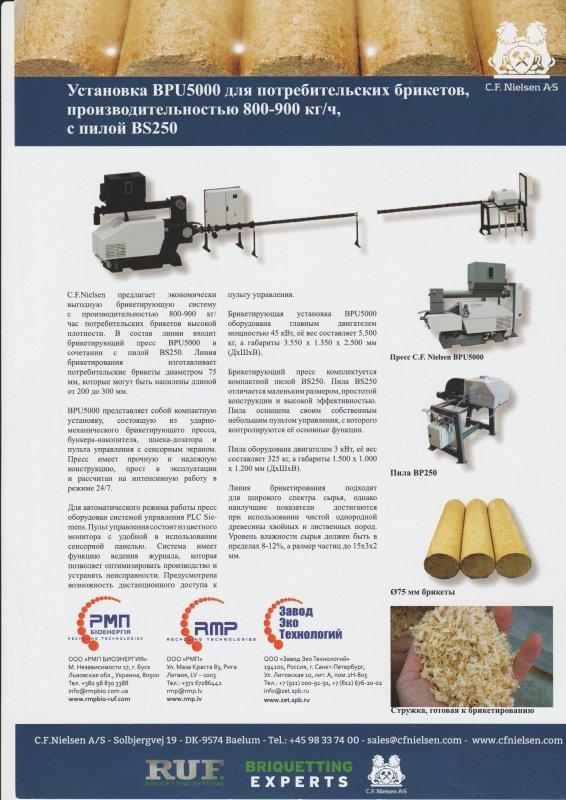 rmp_bioenergiya_predlagaet_bpu5000