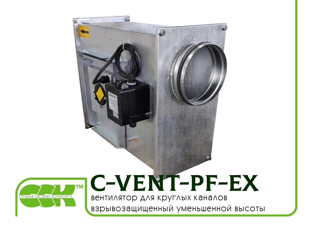 c-vent-pf-ex-150-4-380-ventilyator