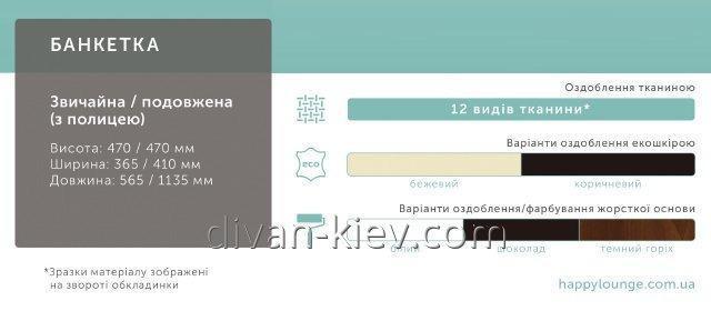banketka_udlinennaya_s_polkoj