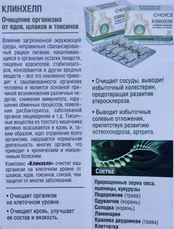 dlya_ochishcheniya_organizma_klinhelp