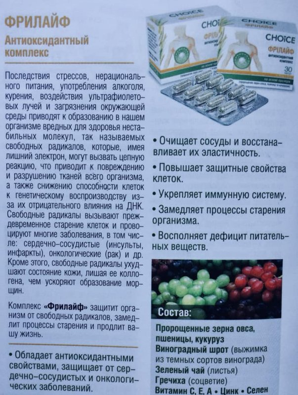 dlya_ochishcheniya_sosudov_frilajf