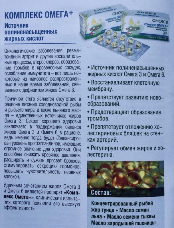 dlya_predotvrashcheniya_obrazovaniya_trombov_omega