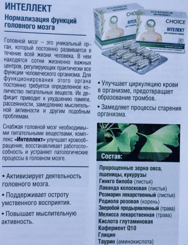 dlya_uluchsheniya_deyatelnosti_golovnogo_mozga