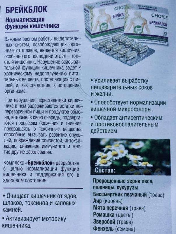 dlya_ochistki_kishechnika_blejkblok