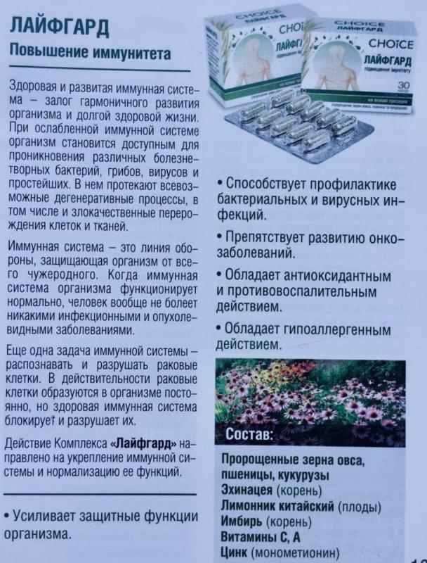 dlya_povysheniya_immuniteta_lajfgard