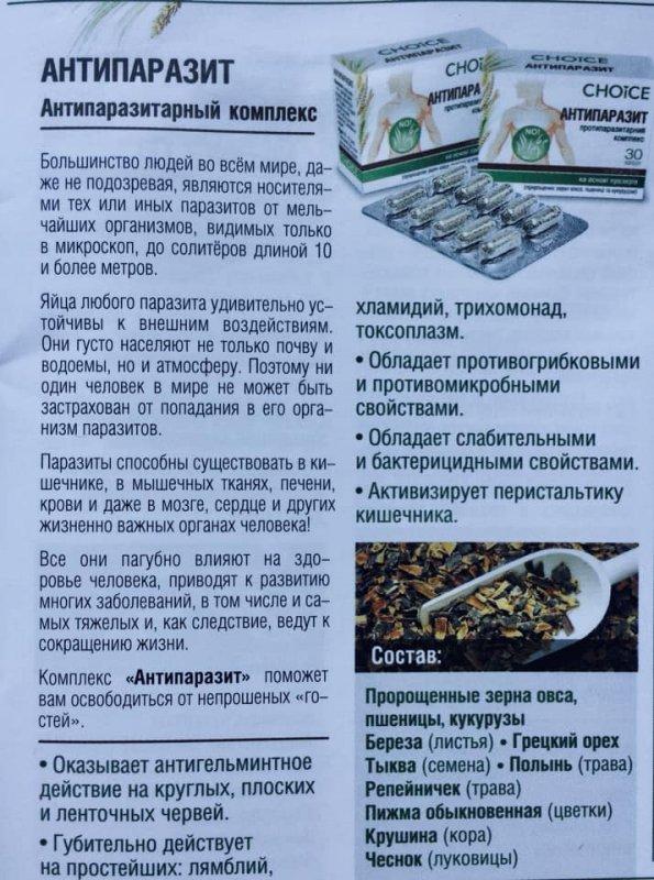 protivoparazitarnyj_kompleks_antiparazit