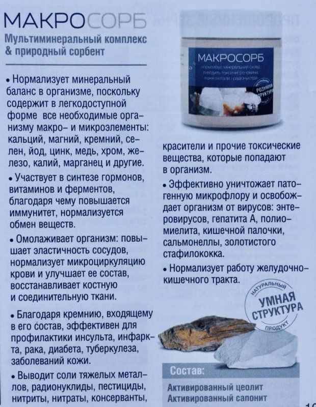 prirodnyj_sorbent_makrosorb