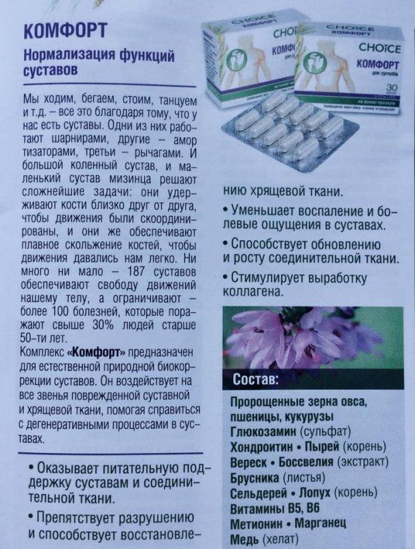 dlya_sustavov_komfort