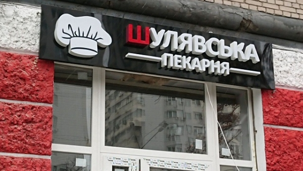 reklamnye_vyveski_fasady