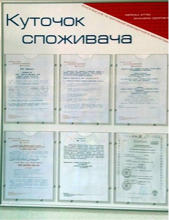 ugolok_potrebitelya_kiev_ukazateli_informaczionnye_dlya_magazinov_ofisov_uchrezhdenij