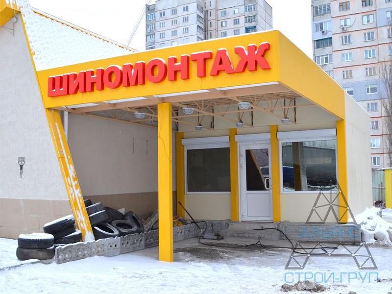 shinomontazh_02_stroitelstvo_shinomontazha