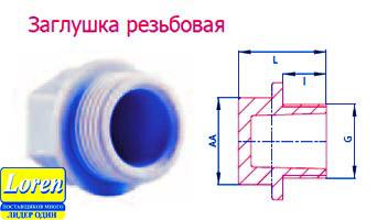 zaglushka_polipropilenovaya_rezbovaya_rr_r_du_20_h_12_n