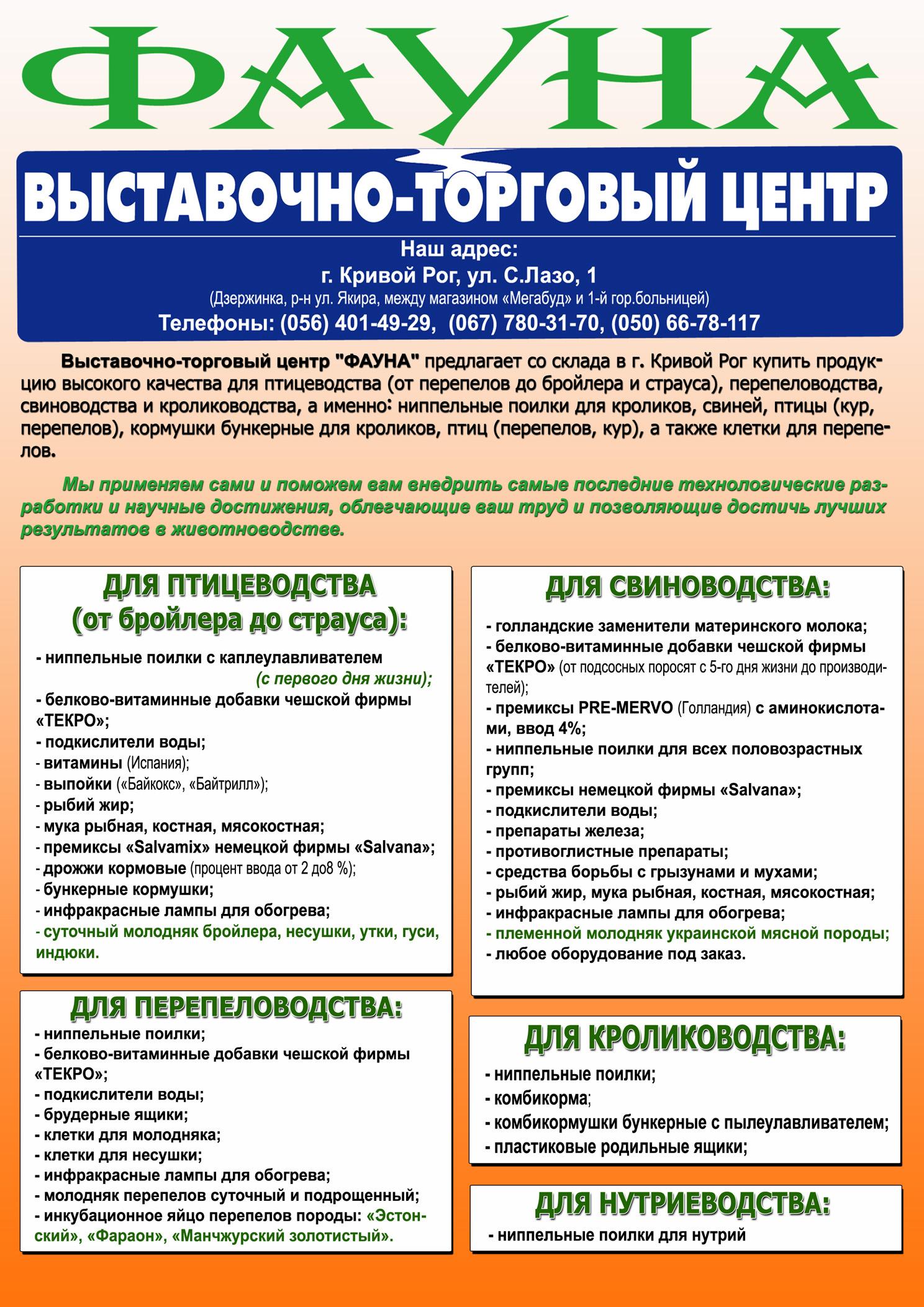 vitaminnye_kompleksy_dlya_zhivotnyh_ukraina