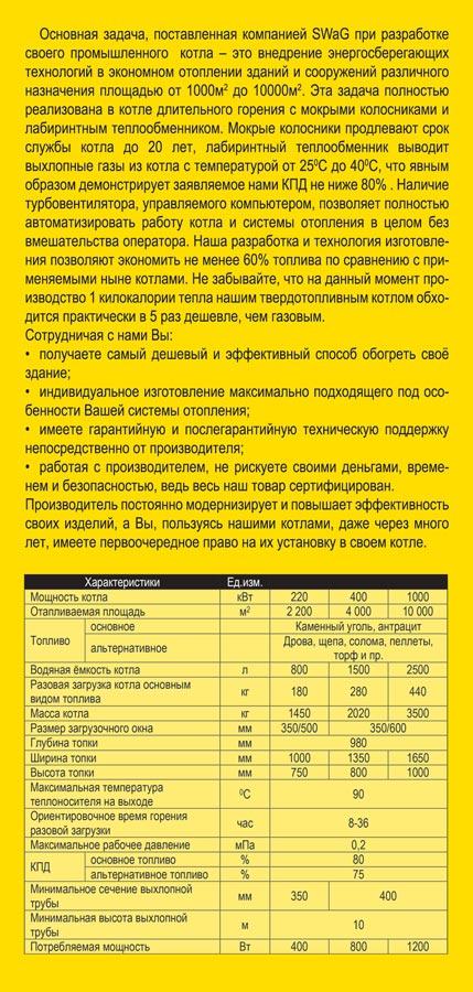 kotly_promyshlennye_do_sutok_goreniya_kotly_tverdotoplivnye
