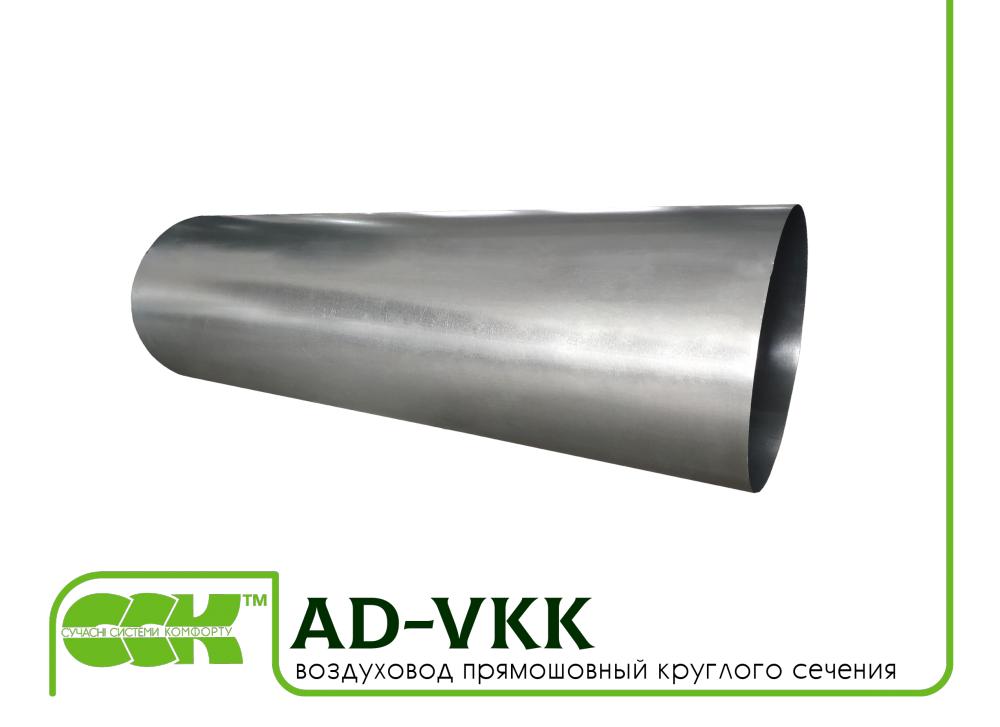 ad-vkk-vozduhovod-pryamoshovnyj-kruglogo-secheniya
