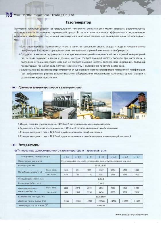 sintez_gaz_iz_uglya_promyshlennye_ustanovki_dlya_proizvodstva_sintez_gaza_iz_uglya