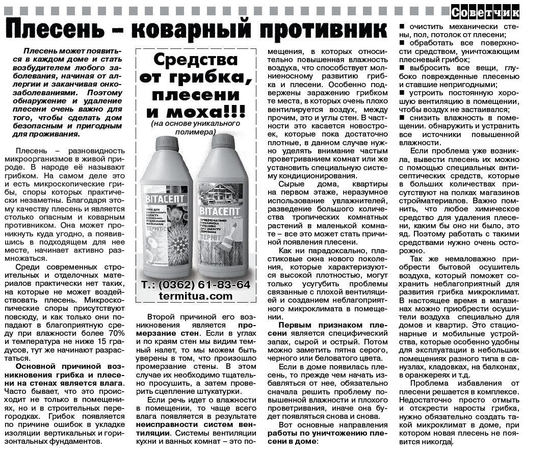 sredstvo_dlya_biologicheskoj_zashhity_poverhnostej_stroitelnyh_materialov_termit_s_1_l
