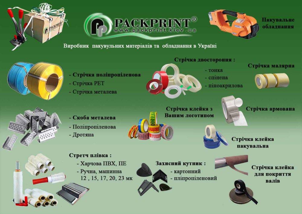 plenka_termousadochnaya_pvh_polurukav
