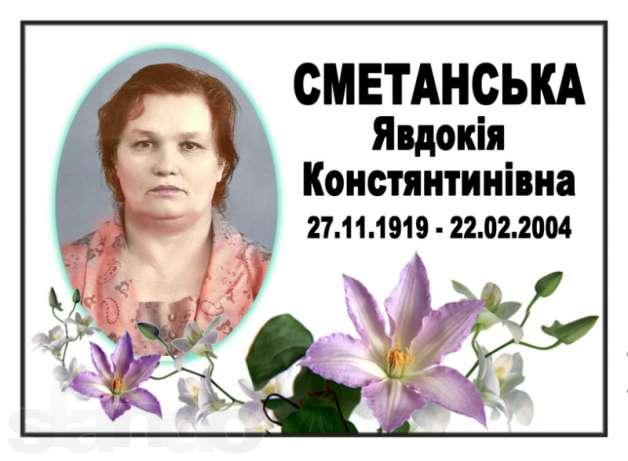 tablichki_memorialnye