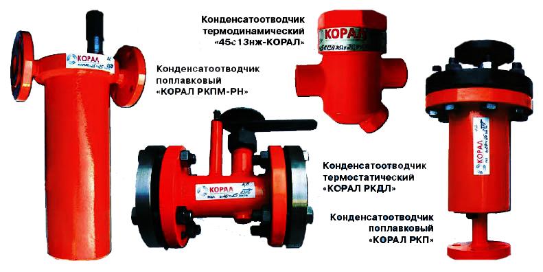 kondensatootvodchik_termodinamicheskij_45ch12_nzh_du_15