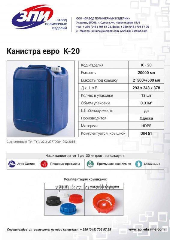polietilenovaya_evrokanistra_215_litra