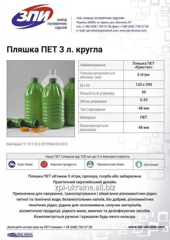 butylka_pet_3_litra_kristal