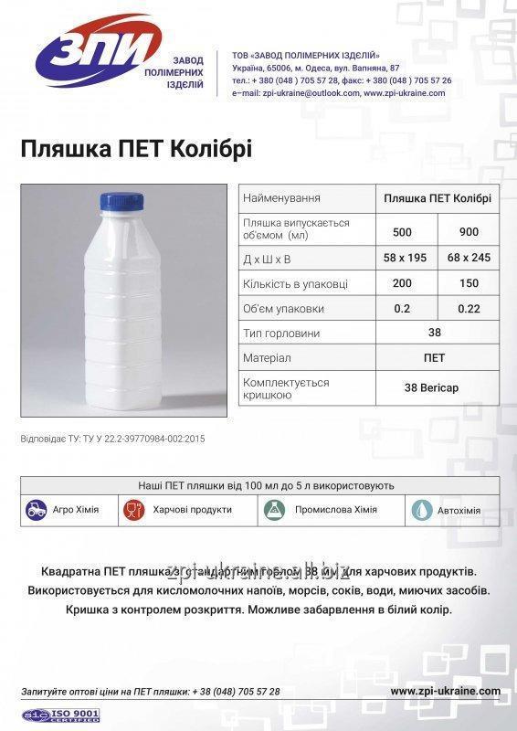 butylka_molochnaya_pet_05_l