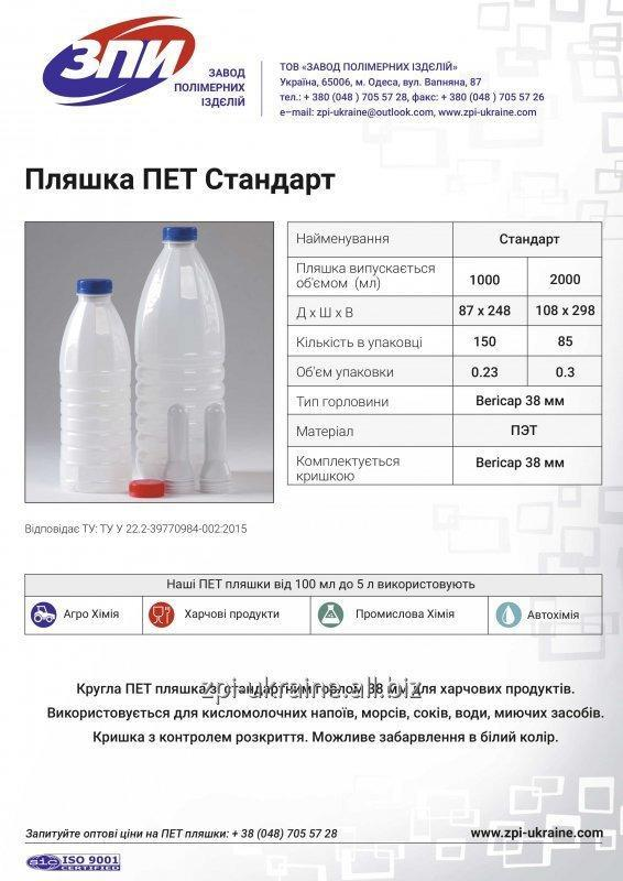 butylka_molochnaya_pet_2_l