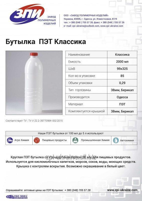 butylki_pet_okrashennye_obemy_ot_03_05_09_1_l_2_l