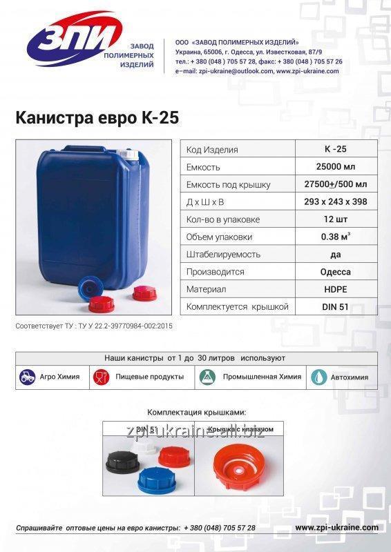 tara_plastikovaya_dlya_bytovoj_himii